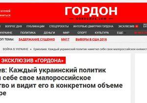 Каждый украинский политик наметил себе свое малороссийское княжество и видит его в конкретном объеме и размере