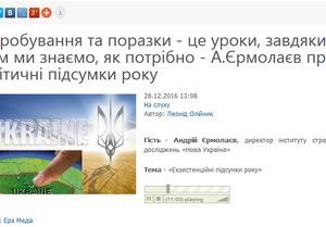 Необхідно повернутися до парадігми гуманізму - А.Єрмолаєв про політичні підсумки року