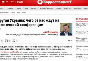 Другая Украина: чего от нас ждут на Мюнхенской конференции