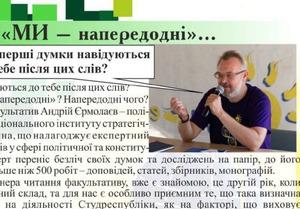 «Ми – напередодні».  Виступ А.Єрмолаєва на ХХ «Студреспубліці».